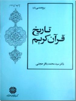 کتاب تاریخ قرآن کریم - پژوهشی در تاریخ قرآن - خرید کتاب از: www.ashja.com - کتابسرای اشجع