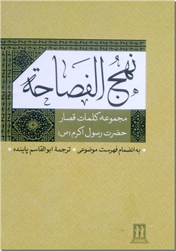 کتاب نهج الفصاحه - کلمات قصار حضرت رسول اکرم ص - خرید کتاب از: www.ashja.com - کتابسرای اشجع