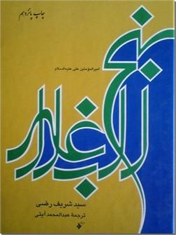 خرید کتاب نهج البلاغه از: www.ashja.com - کتابسرای اشجع