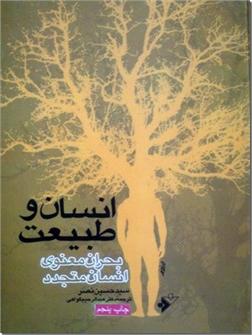 خرید کتاب انسان و طبیعت از: www.ashja.com - کتابسرای اشجع