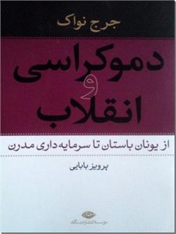 کتاب دموکراسی و انقلاب - از یونان باستان تا سرمایه داری مدرن - خرید کتاب از: www.ashja.com - کتابسرای اشجع