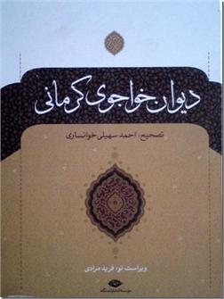 کتاب دیوان خواجوی کرمانی - به تصحیح احمد سهیلی خوانساری - خرید کتاب از: www.ashja.com - کتابسرای اشجع