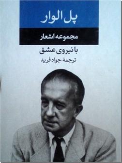 کتاب مجموعه اشعار پل الوار - با نیروی عشق - مجموعه اشعار فرانسوی - خرید کتاب از: www.ashja.com - کتابسرای اشجع