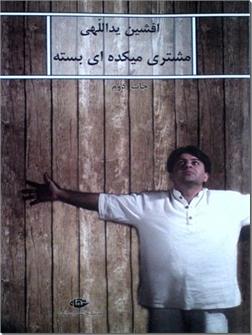 خرید کتاب مشتری میکده ای بسته از: www.ashja.com - کتابسرای اشجع