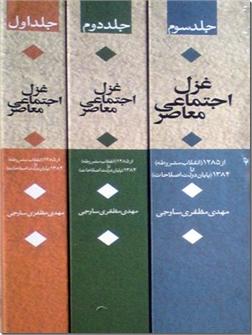 کتاب غزل اجتماعی معاصر - دوره 3 جلدی - خرید کتاب از: www.ashja.com - کتابسرای اشجع