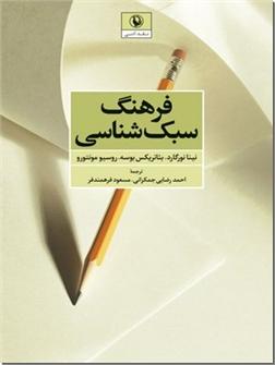 کتاب فرهنگ سبک شناسی - نقد ادبی - خرید کتاب از: www.ashja.com - کتابسرای اشجع