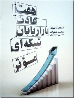خرید کتاب هفت عادت بازاریابان شبکه ای موثر از: www.ashja.com - کتابسرای اشجع