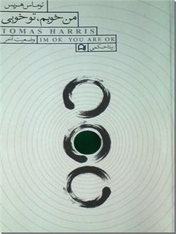 خرید کتاب من خوبم تو خوبی - وضعیت آخر از: www.ashja.com - کتابسرای اشجع