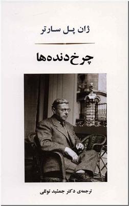 خرید کتاب چرخ دنده ها - دست های آلوده از: www.ashja.com - کتابسرای اشجع
