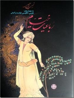خرید کتاب رباعیات خیام - 4 زبانه از: www.ashja.com - کتابسرای اشجع