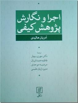 کتاب اجرا و نگارش پژوهش کیفی - دستورالعملی ساده حول تحقیق کیفی - خرید کتاب از: www.ashja.com - کتابسرای اشجع