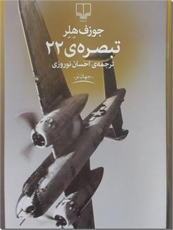 کتاب تبصره 22 - یکی از سه اثر مهم ادبیات ضدجنگ آمریکا - خرید کتاب از: www.ashja.com - کتابسرای اشجع