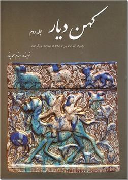 خرید کتاب کهن دیار 2 از: www.ashja.com - کتابسرای اشجع