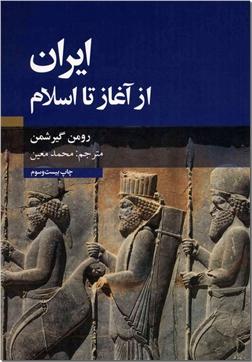 خرید کتاب ایران از آغاز تا اسلام از: www.ashja.com - کتابسرای اشجع