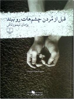 کتاب قبل از مردن چشم هات رو ببند - داستان های فارسی - خرید کتاب از: www.ashja.com - کتابسرای اشجع