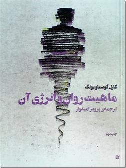 خرید کتاب ماهیت روان و انرژی آن از: www.ashja.com - کتابسرای اشجع