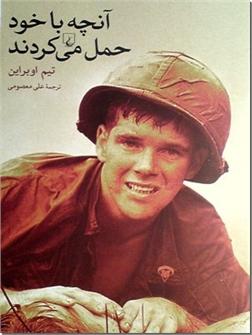 خرید کتاب آنچه با خود حمل می کردند از: www.ashja.com - کتابسرای اشجع
