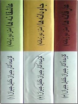 خرید کتاب گزیده آثار جبران خلیل جبران - 3 جلدی از: www.ashja.com - کتابسرای اشجع