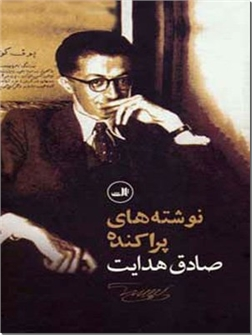 خرید کتاب نوشته های پراکنده صادق هدایت از: www.ashja.com - کتابسرای اشجع
