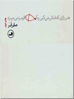 کتاب هر رازی که فاش می کنی - یک ماهی قرمز می میرد - خرید کتاب از: www.ashja.com - کتابسرای اشجع