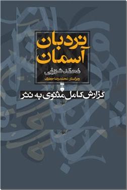 خرید کتاب نردبان آسمان - مثنوی به نثر از: www.ashja.com - کتابسرای اشجع
