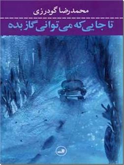کتاب تا جایی که می توانی گاز بده - مجموعه داستان ایرانی - خرید کتاب از: www.ashja.com - کتابسرای اشجع