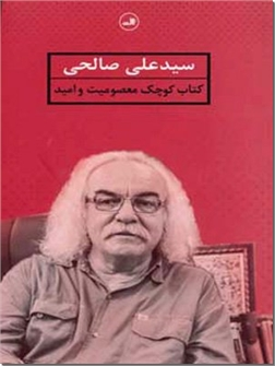 کتاب کتاب کوچک معصومیت و امید - شعر فارسی - خرید کتاب از: www.ashja.com - کتابسرای اشجع