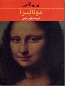 کتاب مونالیزا - رمان ایتالیایی - خرید کتاب از: www.ashja.com - کتابسرای اشجع