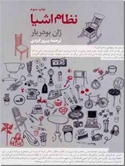 کتاب نظام اشیا - جامعه شناسی - خرید کتاب از: www.ashja.com - کتابسرای اشجع