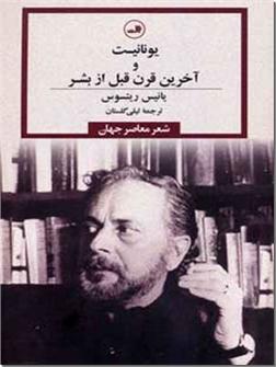 کتاب یونانیت و آخرین قرن قبل از بشر - شعر جهان - خرید کتاب از: www.ashja.com - کتابسرای اشجع