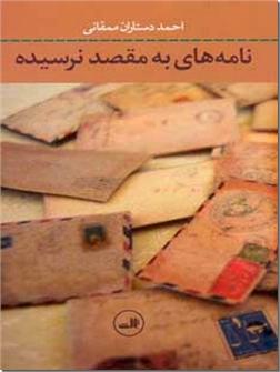 کتاب نامه های به مقصد نرسیده - مجموعه داستان های فارسی - خرید کتاب از: www.ashja.com - کتابسرای اشجع