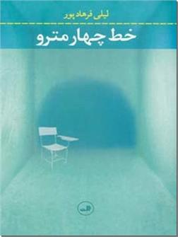 کتاب خط چهار مترو - رمان فارسی - خرید کتاب از: www.ashja.com - کتابسرای اشجع