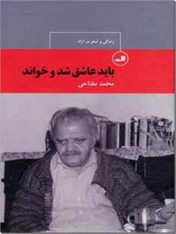 خرید کتاب باید عاشق شد و خواند - زندگی و شعر م.آزاد از: www.ashja.com - کتابسرای اشجع