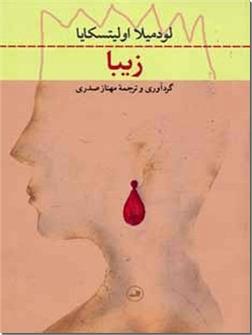 کتاب زیبا - ادبیات داستانی - خرید کتاب از: www.ashja.com - کتابسرای اشجع