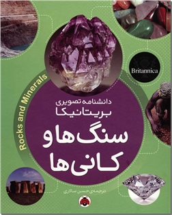 خرید کتاب دانشنامه تصویری بریتانیکا (سنگ ها و کانی ها) از: www.ashja.com - کتابسرای اشجع