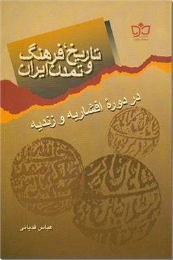 کتاب تاریخ فرهنگ و تمدن ایران در دوره افشاریه و زندیه -  - خرید کتاب از: www.ashja.com - کتابسرای اشجع