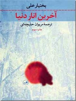 کتاب آخرین انار دنیا - بختیار علی - رمان - خرید کتاب از: www.ashja.com - کتابسرای اشجع