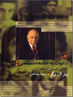 خرید کتاب دعوت به جامعه شناسی از: www.ashja.com - کتابسرای اشجع