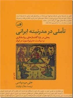 کتاب تاملی در مدرنیته ایرانی - بحثی درباره گفتمان های روشنفکری و سیاست مدرنیزاسیون در ایران - خرید کتاب از: www.ashja.com - کتابسرای اشجع