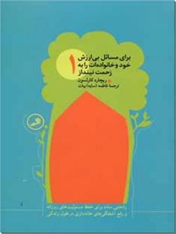 کتاب برای مسائل بی ارزش خود و خانواده ات را به زحمت نینداز - روانشناسی موفقیت - خرید کتاب از: www.ashja.com - کتابسرای اشجع