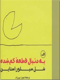کتاب به دنبال قطعه گم شده - ادبیات برای نوجوانان - خرید کتاب از: www.ashja.com - کتابسرای اشجع