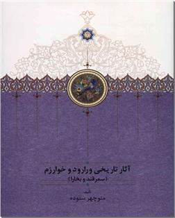 کتاب آثار تاریخی ورارود و خوارزم - سمرقند و بخارا   3 جلدی - خرید کتاب از: www.ashja.com - کتابسرای اشجع