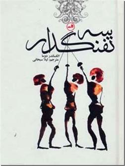 کتاب سه تفنگدار - رمان های کلاسیک برای نوجوانان - خرید کتاب از: www.ashja.com - کتابسرای اشجع