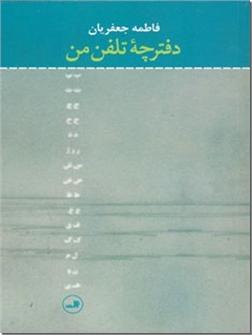 کتاب دفترچه تلفن من - مجموعه داستان های فارسی - خرید کتاب از: www.ashja.com - کتابسرای اشجع