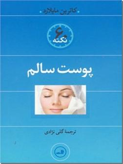 خرید کتاب 60 نکته پوست سالم از: www.ashja.com - کتابسرای اشجع