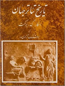 خرید کتاب تاریخ تئاتر جهان 2 از: www.ashja.com - کتابسرای اشجع