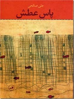 کتاب پاس عطش - مجموعه داستان های فارسی - خرید کتاب از: www.ashja.com - کتابسرای اشجع