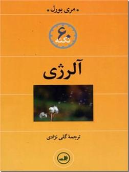 خرید کتاب 60 نکته آلرژی از: www.ashja.com - کتابسرای اشجع