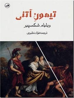 کتاب تیمون آتنی - نمایشنامه انگلیسی - خرید کتاب از: www.ashja.com - کتابسرای اشجع