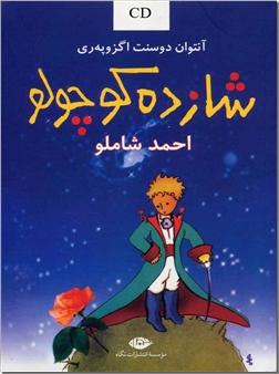 خرید کتاب شازده کوچولو با سی دی از: www.ashja.com - کتابسرای اشجع